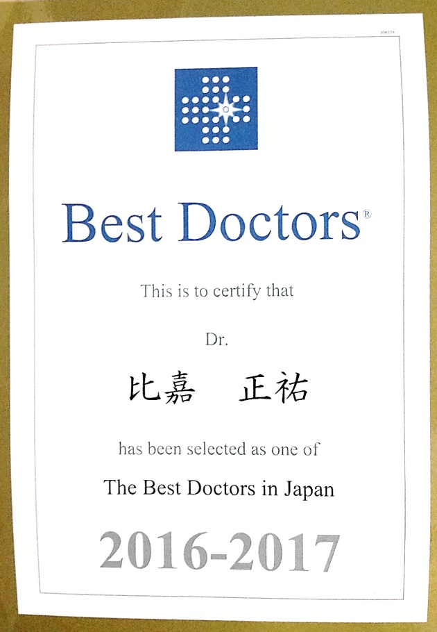 認定証『Best Docters in Japan 2016-2017』-比嘉正祐院長